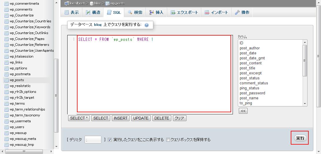 webhdd.jp-localhost-blog-wp_posts-phpMyAdmin-3.5.2.2