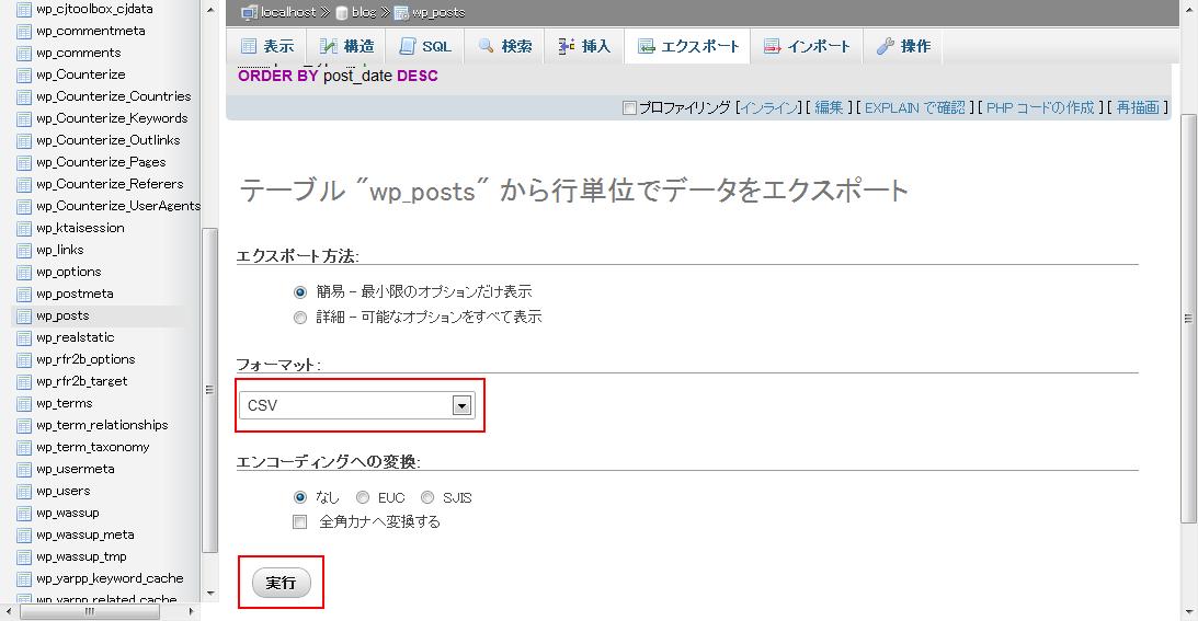 webhdd.jp-localhost-blog-wp_posts_export-phpMyAdmin-3.5.2.21
