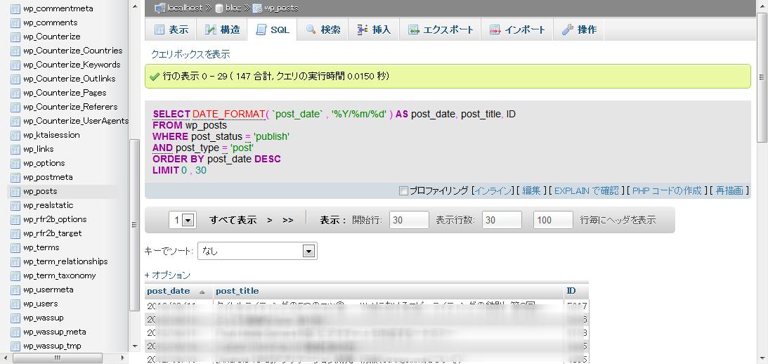 webhdd.jp-localhost-blog-wp_posts_result-phpMyAdmin-3.5.2.2