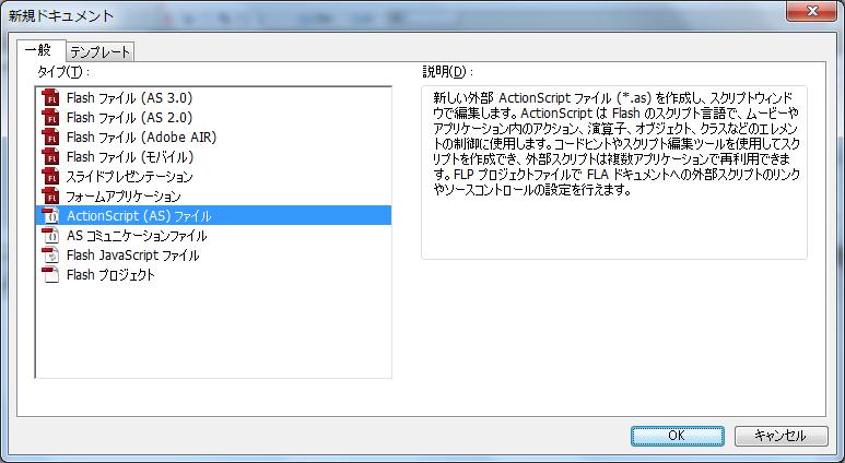ポップアップウィンドウ「新規ドキュメント」でASファイルを選択してください。