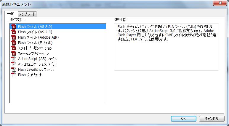 ポップアップウィンドウ「新規ドキュメント」でFlashファイル(AS3.0)を選択してください。