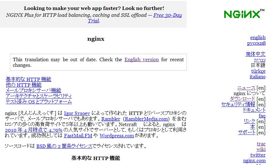 Nginx公式サイトトップページ(日本語版)