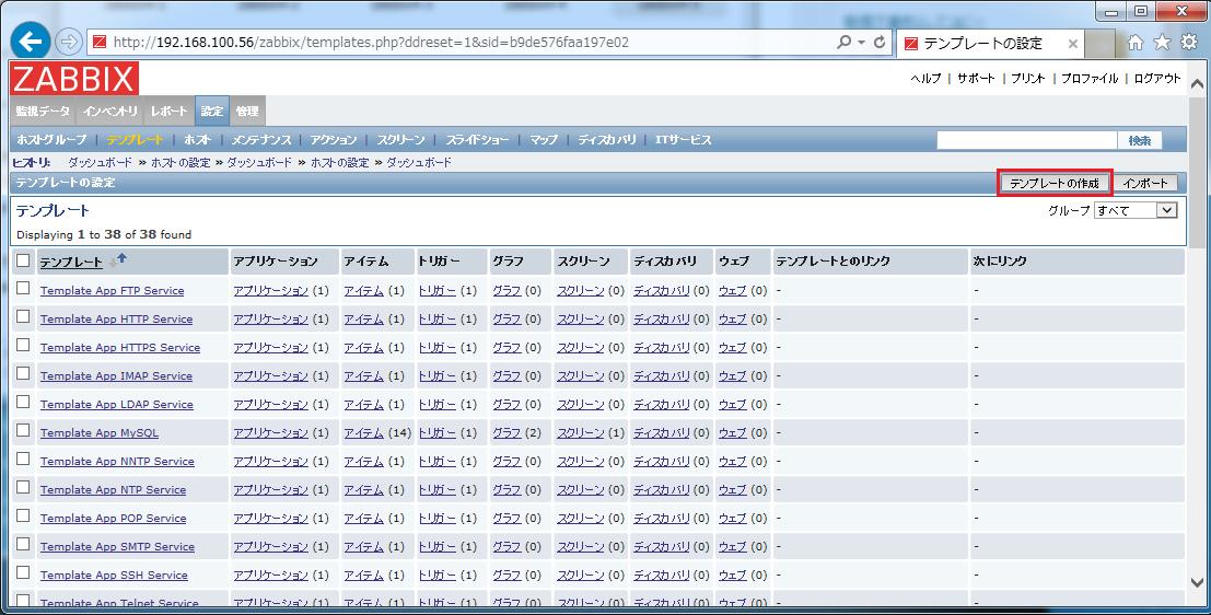 無料で監視ツールを構築しよう zabbixの操作 2 tech projin