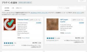 worepress4.0のプラグイン管理画面
