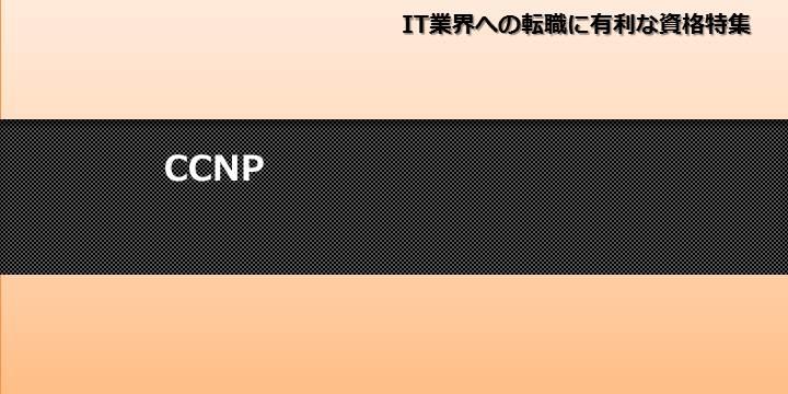 IT情報@PRO人