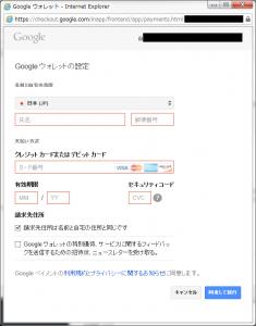 Googleウォレットの設定