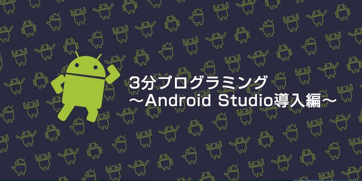 【lambda式が】AndroidStudio【動かない】