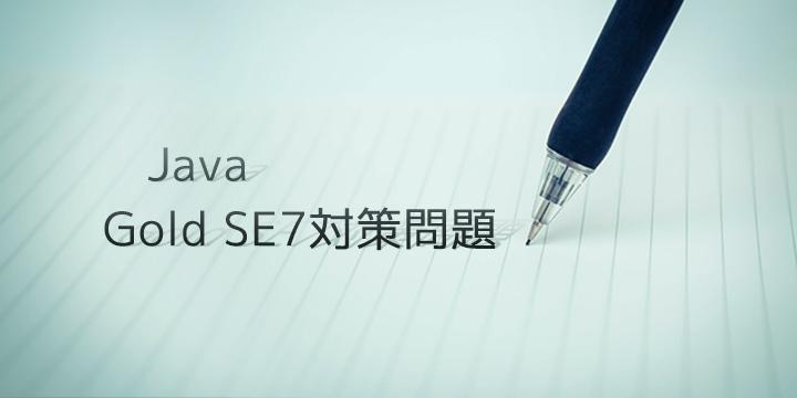 Java Gold SE7対策問題 – 問16
