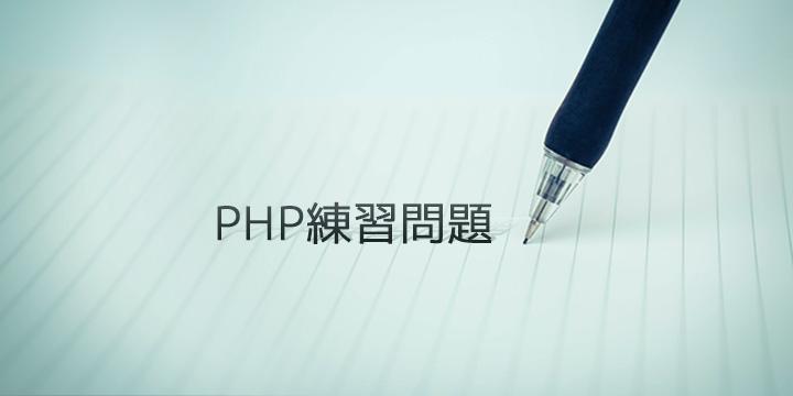 PHP練習問題