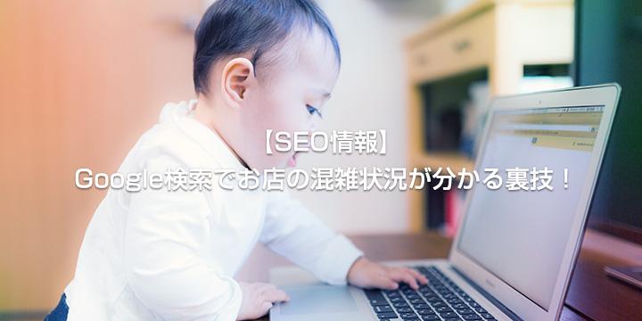 【SEO情報】Google検索でお店の混雑状況が分かる裏技!