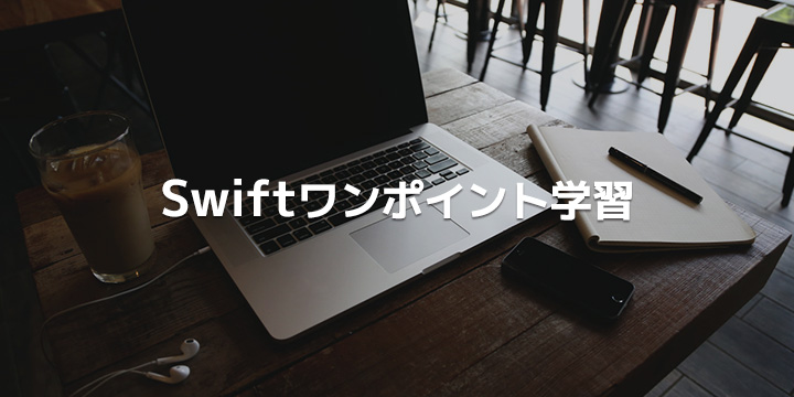 「5秒後に画面遷移する」という仕組みをSwiftで実装してみる。