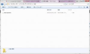 キーストアファイル完成