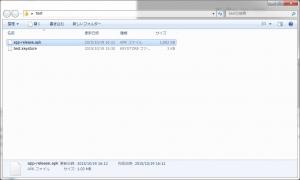 完成APKファイル