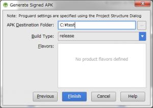 APKファイルパス指定2