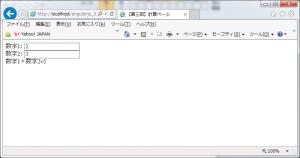 AngularJSを使っていみる_第三回_実行結果2