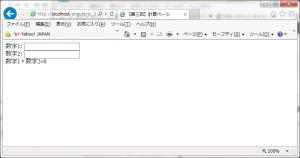 AngularJSを使っていみる_第三回_実行結果1