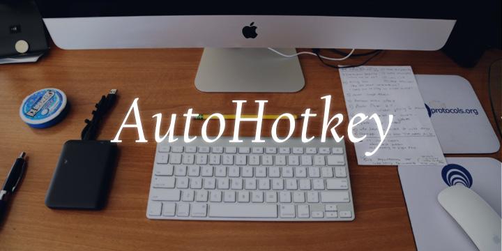 AutoHotkeyでキーボードをカスタマイズする②