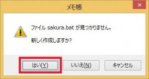 sakura_bat