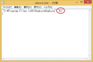 sakura_memo2