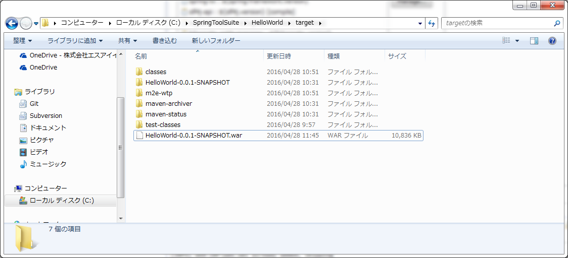 10_warファイル確認
