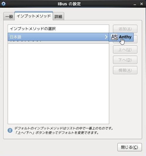 インプットメソッドの選択→日本語→Anthy