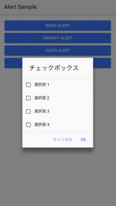 Alert_Sample_checkbox