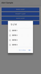 Alert_Sample_radio