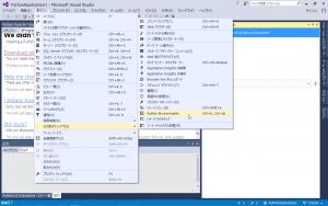 VisualStudio2015Python15