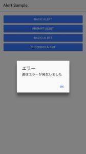 alert_sample_basic