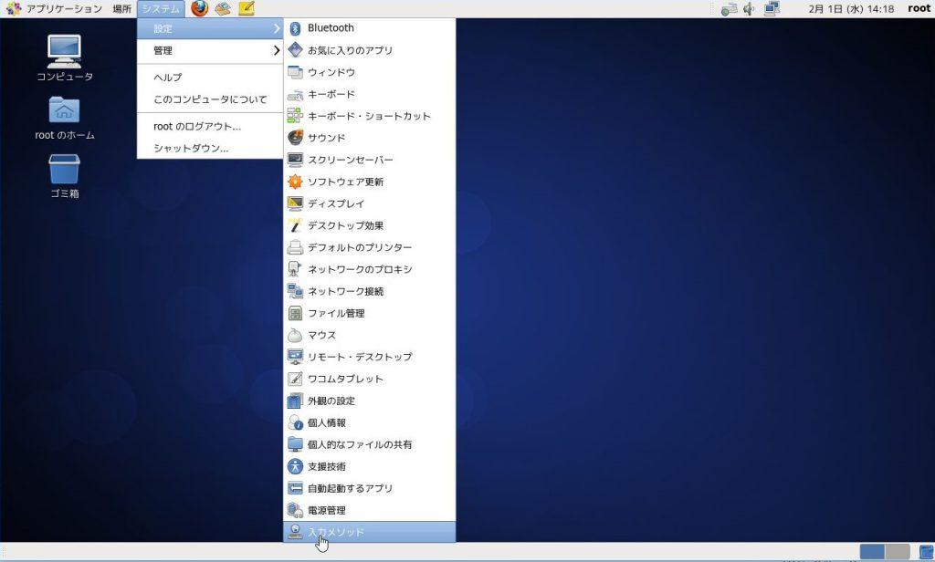 システム→設定→入力メソッド