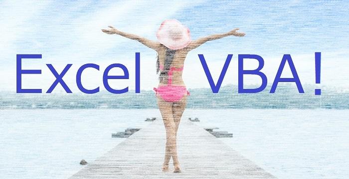 【ExcelVBA】デバッグテクニックその②ブレークポイント【Tips】
