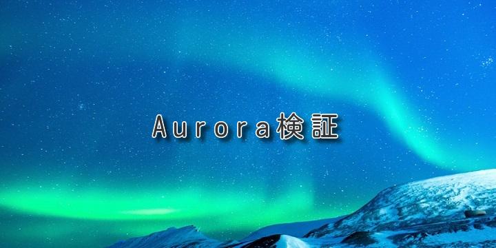 Amazon Auroraの性能検証メモ