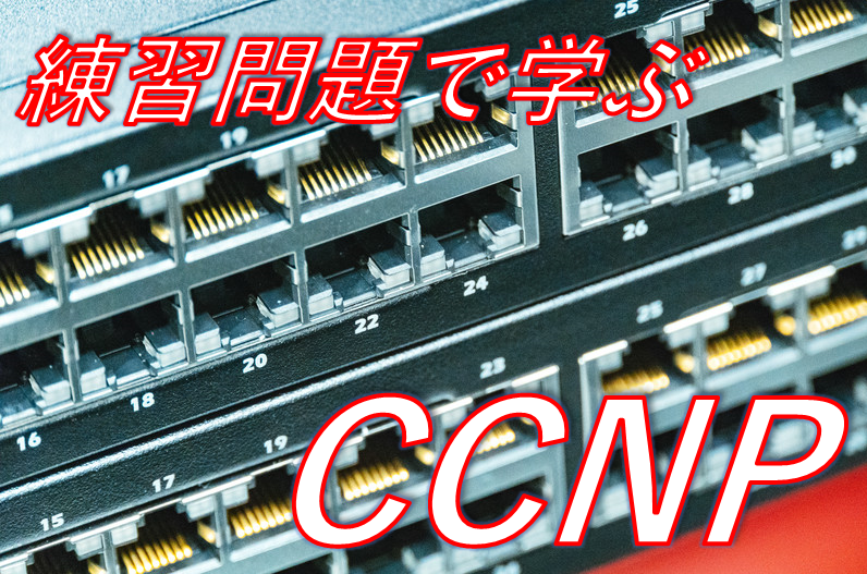 【CCNP試験対策】練習問題で学ぶCCNP【BGP編】Part 2