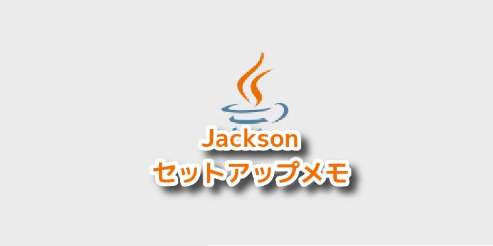 【Java】Jacksonセットアップメモ(jar使用)