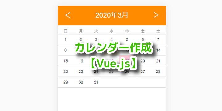 【Vue.js】モバイルアプリ用カレンダーを作ってみる