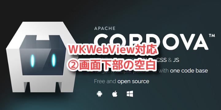 【Cordova】WKWebView対応でハマった話 ②画面下部の空白