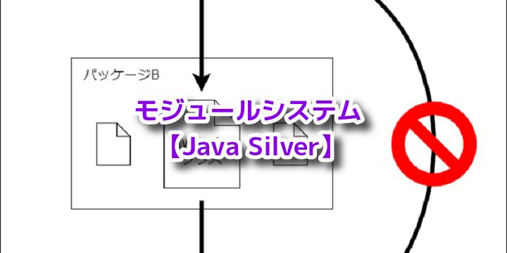 【Java Silver】モジュールシステムの基本を知る【コマンドライン編①】
