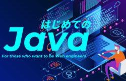 【はじめてのJava】プログラムの作り方2【プログラムの作り方編】【練習問題編】