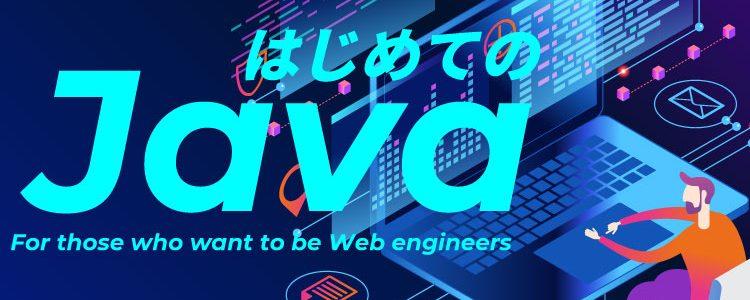 【はじめてのJava】プログラムの作り方1【プログラムの作り方編】【練習問題編】