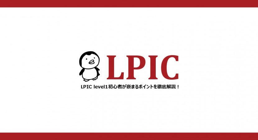 Linux資格 「LPIC Lv1」徹底解説  連載目次