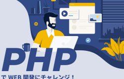 【PHP応用】 PDO⑰ WHERE句が動的に変わる場合
