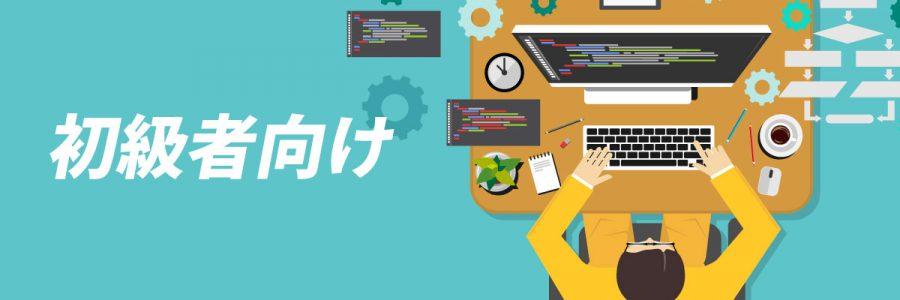 【初級者向け】Linux基礎 ~コマンドを実行する~