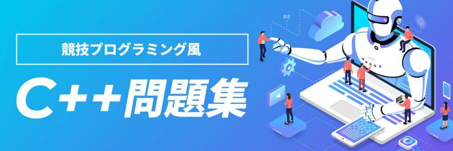 競技プログラミング風 標準C++ライブラリ入門【第12回】