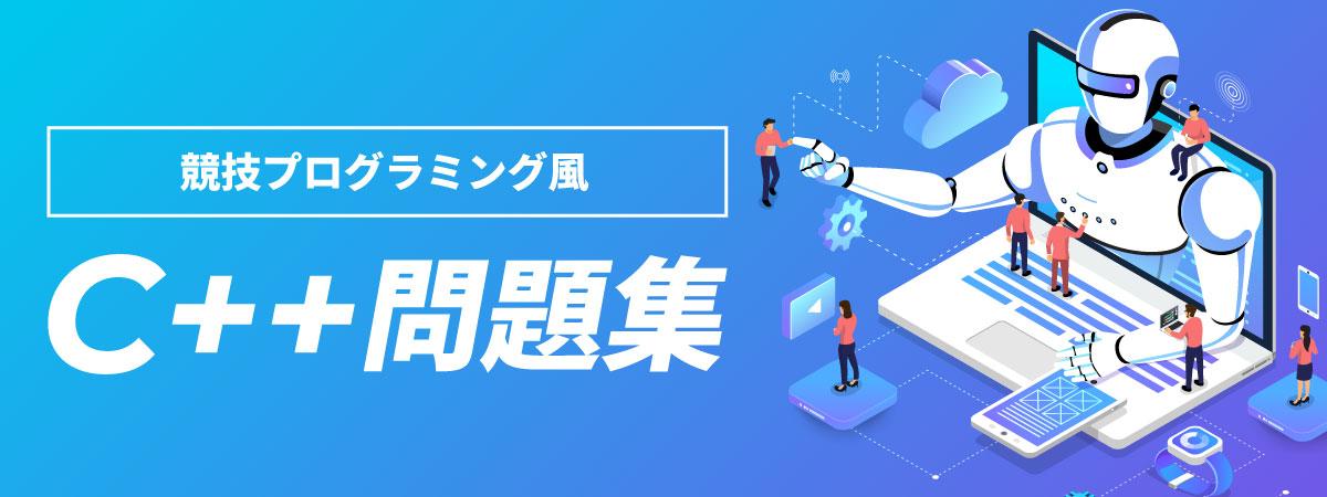 競技プログラミング風ライブラリ