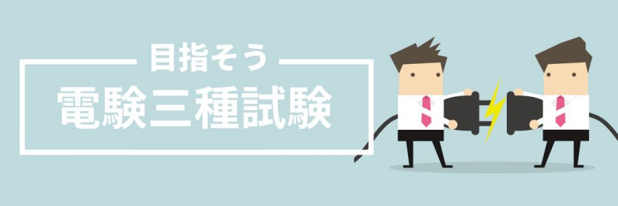 【電験三種試験】役に立つ基本単位
