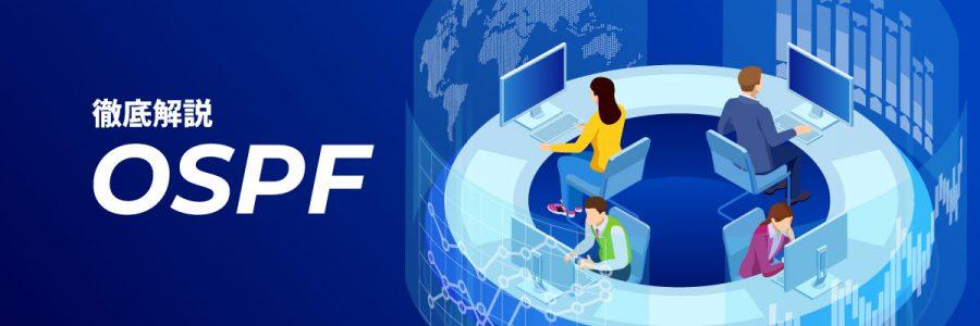 【CCNP解説_OSPF編 2】OSPFで使用される5種類のパケット