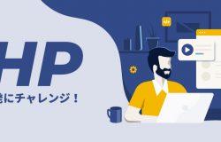【PHP応用】PDO⑨ UPDATE文