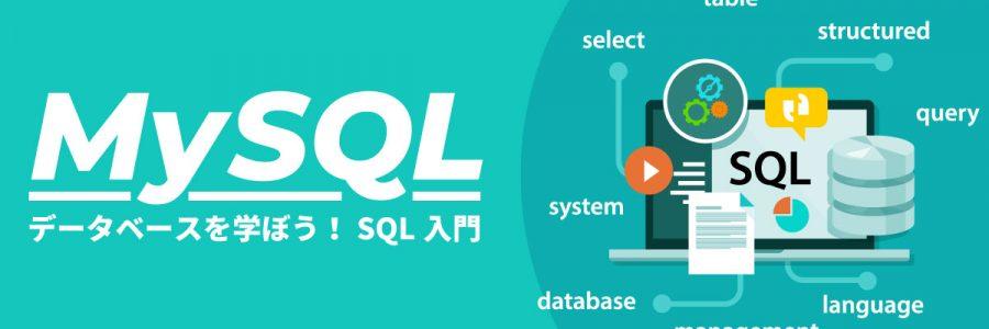 【SQL基礎】MAX/MIN関数の基本構文