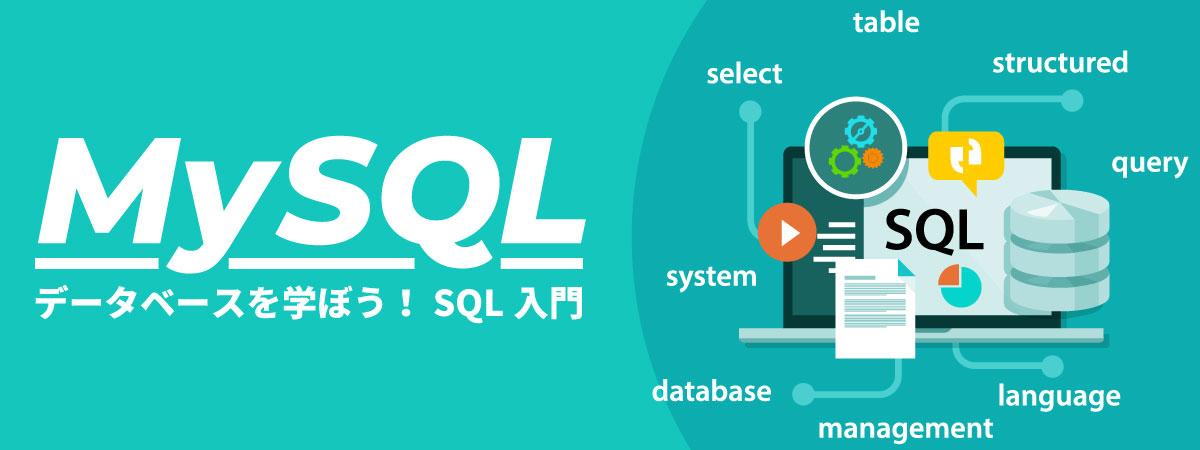 WEBアプリに必須のSQL基礎講座