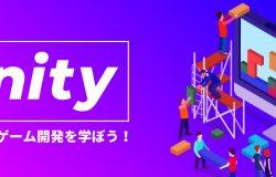 【初心者Unity】StringBuilderクラスを使いこなそう!